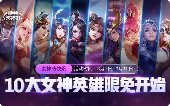 王者荣耀3月5日更新内容汇总:庄周奇妙博物学 KPL春季赛