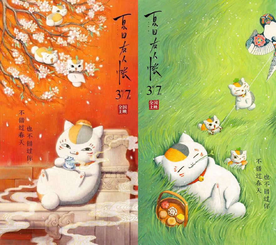《夏目友人帐:缘结空蝉》剧场版动画3月7日上映