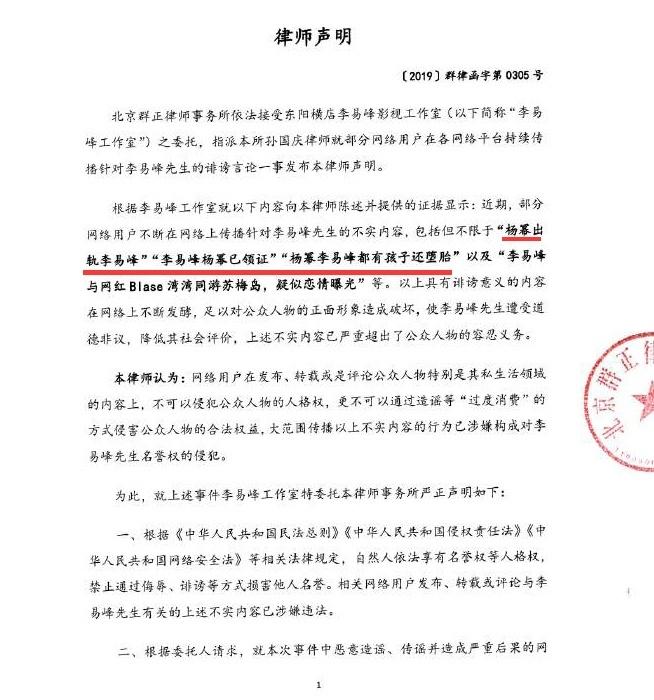 李易峰方发律师函否认与湾湾恋情 同时辟谣杨幂曾为他堕胎