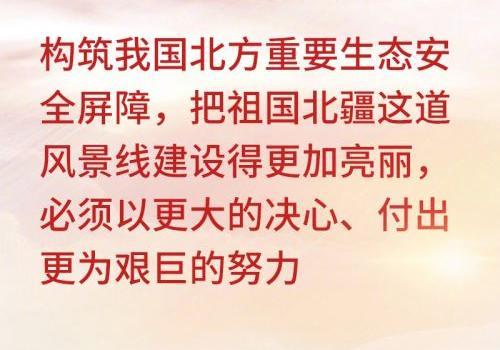 9图带你看习近平参加内蒙古代表团审议讲话金句