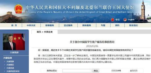 驻英使馆回应部分中国留学生账户被冻结:正核实情况