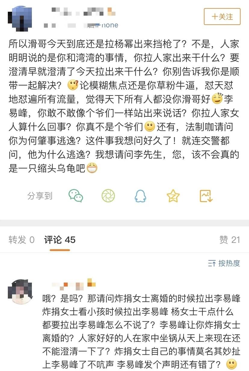 李易峰方发声明否认恋情 李易峰杨幂粉丝开撕怎么回事?