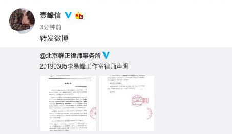李易峰方发律师声明 否认恋网红否认和杨幂领证