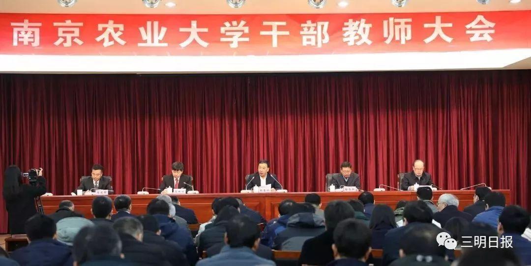 陈发棣任南京农业大学校长,他是咱三明沙县人