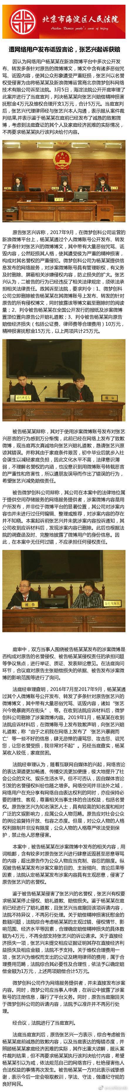 张艺兴名誉权案胜诉事件始末 张艺兴为什么不要求被告给赔偿