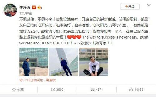 宁泽涛宣布退役原因揭秘 一切就都是最好的安排
