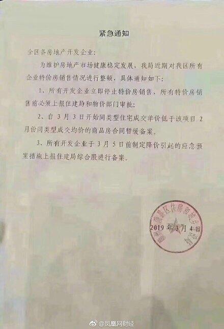 [江西赣县属于哪个市]江西赣县停销特价房原因是什么,备案不得低于2月的售价