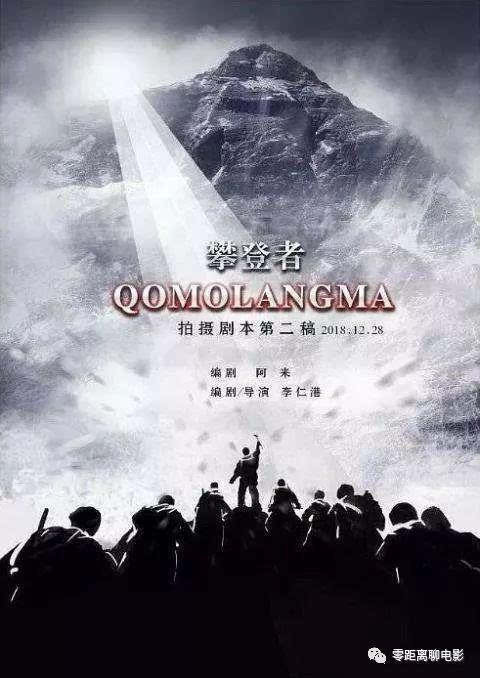 吴京新片攀登者什么时候上映,比战狼2更震撼,阵容很强大!