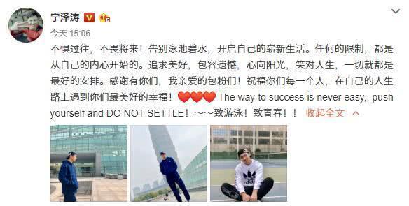 宁泽涛退役怎么回事原因揭秘,宁泽涛退役中国游泳会受影响吗?