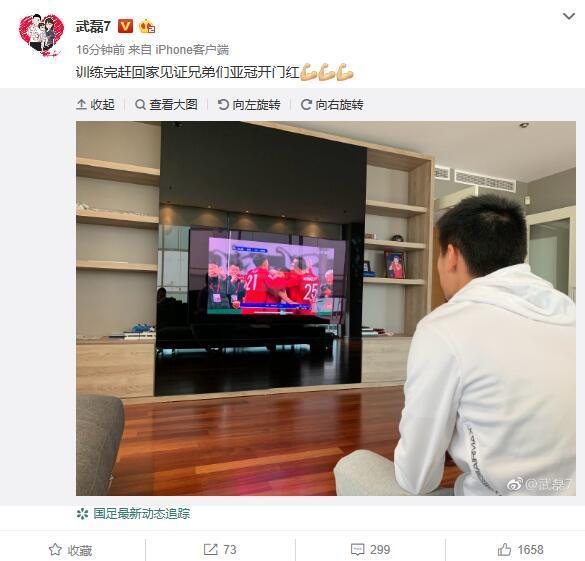 霸气!上港亚冠开门红主场19场不败力克日本 武磊训练后看直播