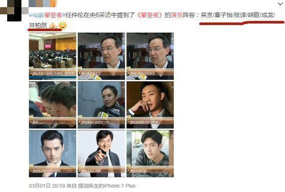 吴京上新闻联播造型却被吐槽?影帝雪山拾荒造型其实是在拍新剧(2)