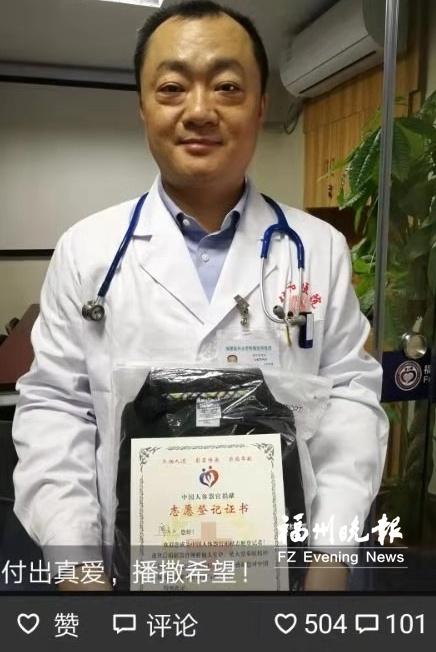 填写器官捐献登记表 心外科医生收获500多个点赞