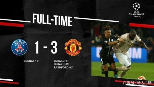 曼联逆转是怎么回事 曼联客场3-1胜巴黎圣日耳曼晋级欧冠八强