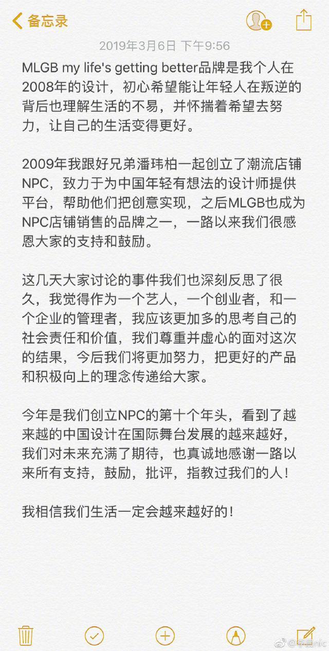 李晨回应商标被注销,深刻反思传达初心,兄弟潘玮柏表示支持