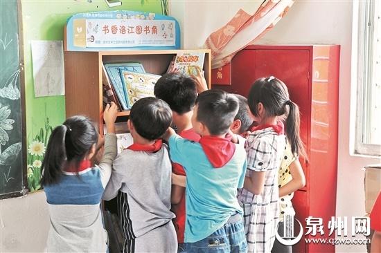 """泉州113所学校获捐建1045个""""图书角"""""""