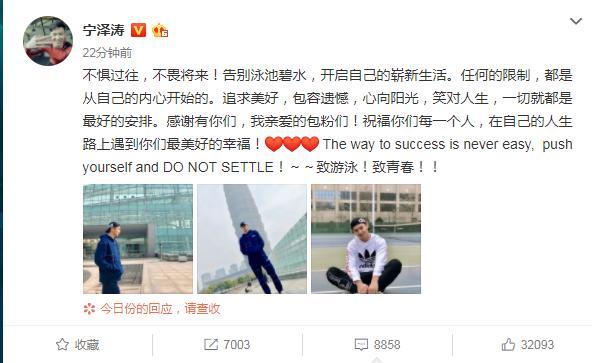 宁泽涛宣布退役昔日情路回顾 宁泽涛情史回顾 宁泽涛女友是谁