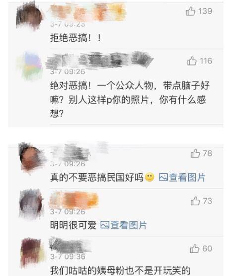 球迷鹿晗发文庆祝曼联逆袭,却因表情包被骂惨,网友:拒绝恶搞