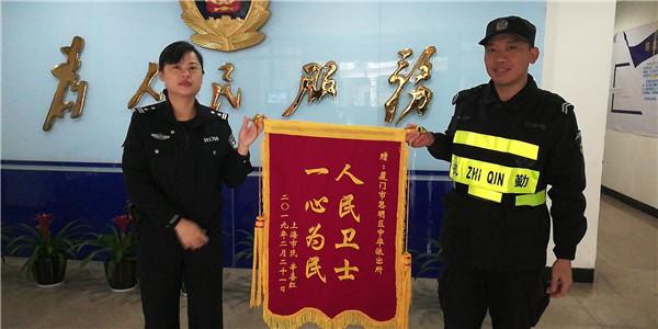 上海游客寄来感谢锦旗及信件 感谢厦门警方助其找到孩子