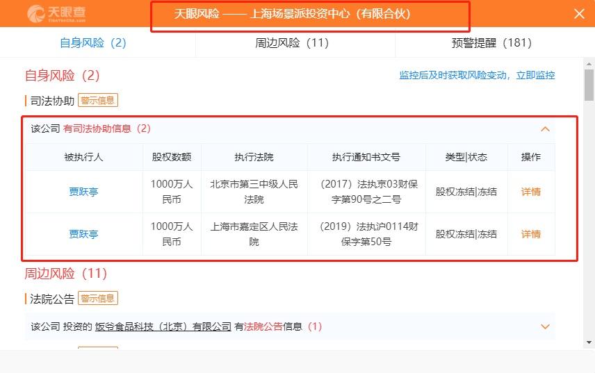 贾?#23601;?#25345;有的上海场景派投资?#34892;?#32929;权被冻结