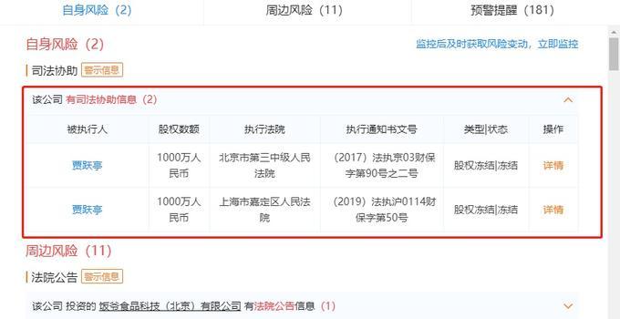 贾跃亭持有的上海场景派投资中心股权被冻结