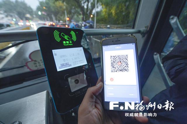 """""""e福州""""扫码乘车功能覆盖福州全市公交线路"""
