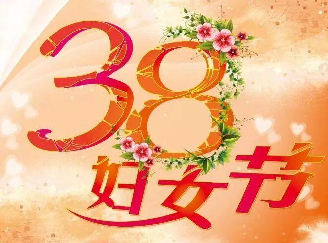 38妇女节37是什么节|3.8妇女节30句短语祝福语大全 38妇女节微信朋友圈简短祝福语