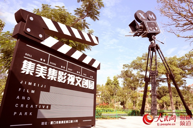 厦门集美:出台新政促进影视产业发展