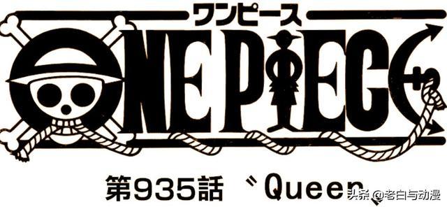 【海贼王935话】海贼王935话:尾田公布Queen悬赏金 海贼王935话图文最新情报