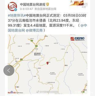 云南临沧地震怎么回事?云南临沧地震多少级的详细情况介绍