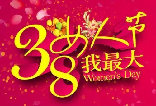 2019年三八妇女节祝福语大全50条 微信朋友圈38节祝福