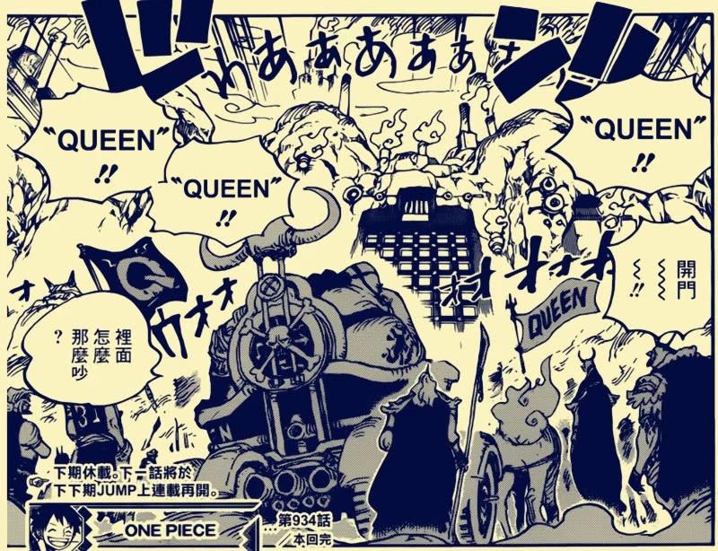 海贼王漫画935话:疫灾Queen悬赏13亿 雷藏再次上线
