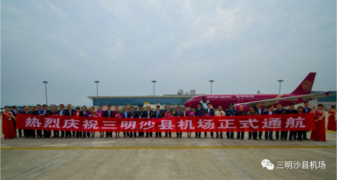 祝贺!三明机场通航三周年吞吐量突破50万人次