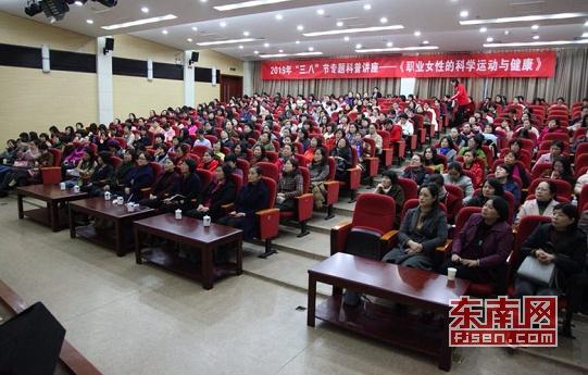 """""""福建科普大讲坛""""解锁职业女性的科学运动与健康"""