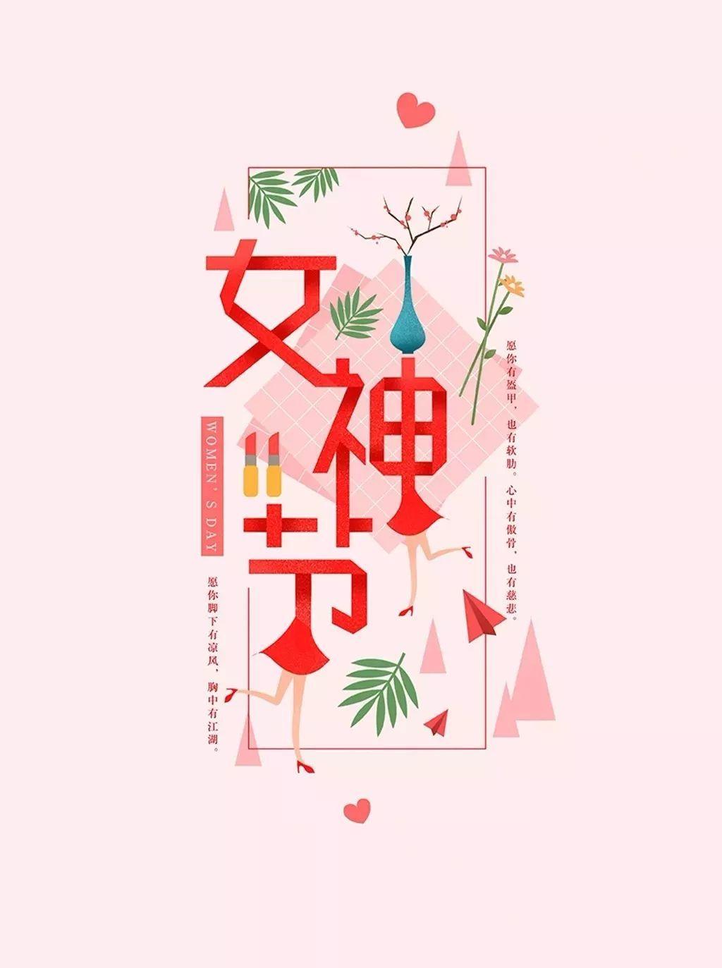 三八妇女节问候祝福语大全 三八节快乐图片发微信朋友