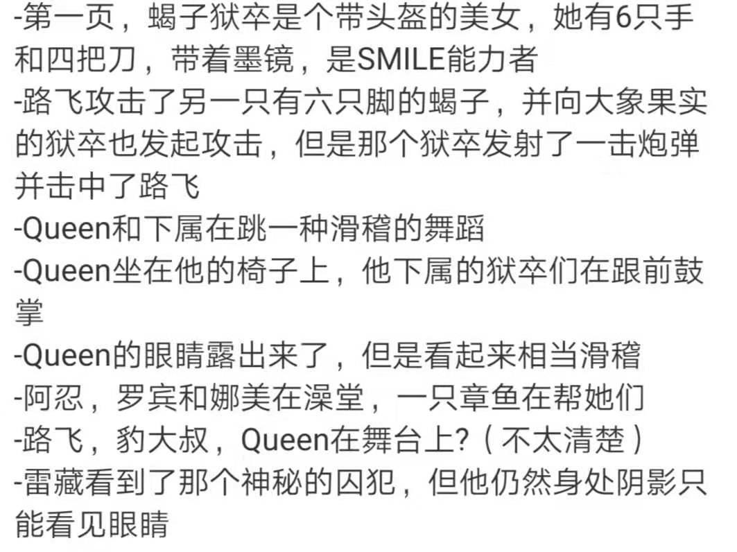 海贼王漫画935话情报:路飞不打美女,queen和下属开始跳舞