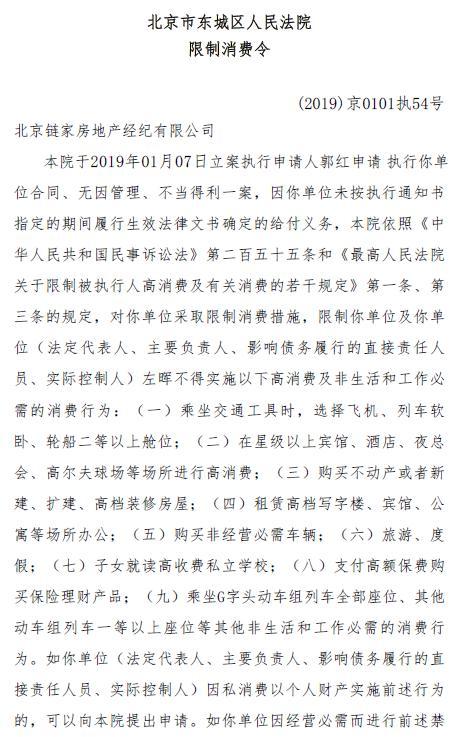 链家董事长左晖成老赖,被列入限制消费名单