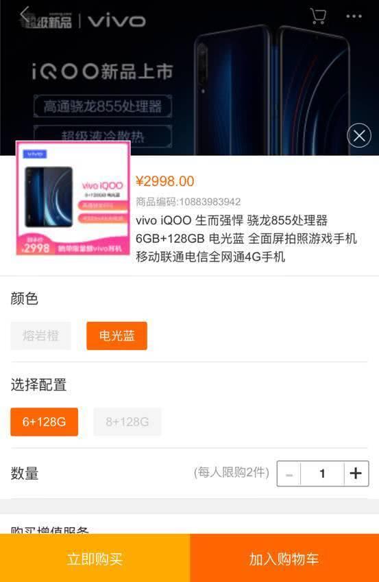 IQOO苏宁再现货低配随便买,总裁:缺货只是暂时