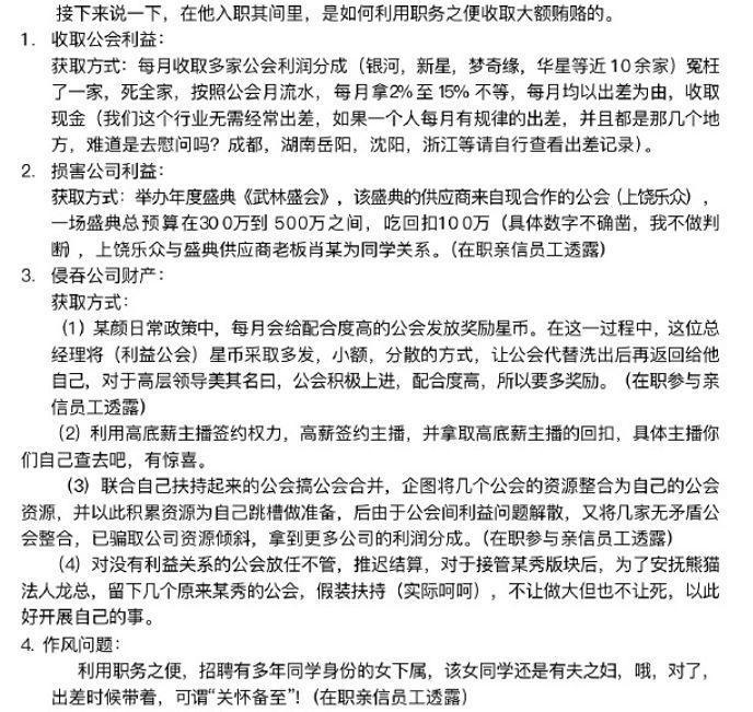 熊猫直播破产原因是什么?王思聪的放弃和360系的无能