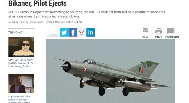 印度米格21坠毁怎么回事?印度米格21为什么会坠毁原因及详情