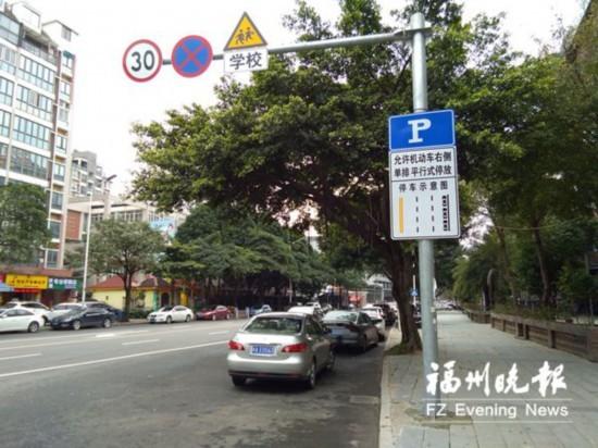 福州多个路段新增便民停车牌 允许机动车右侧单排平行式停放