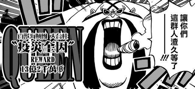 海贼王935话:疫灾悬赏13亿!豹大叔曾是最强高手!