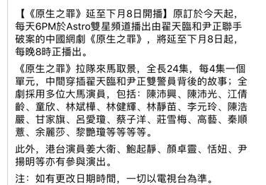 29岁女星车祸撞树身亡,遗作参演翟天临《原生之罪》,亲人两行泪