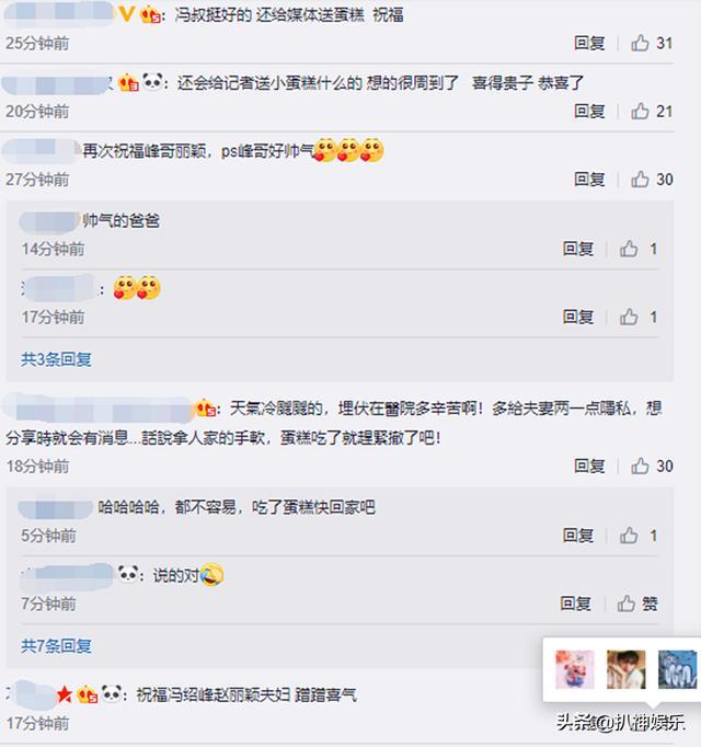 爸爸二叔冯绍峰从医院走出首现身!贴心送媒体蛋糕身边没一个助理