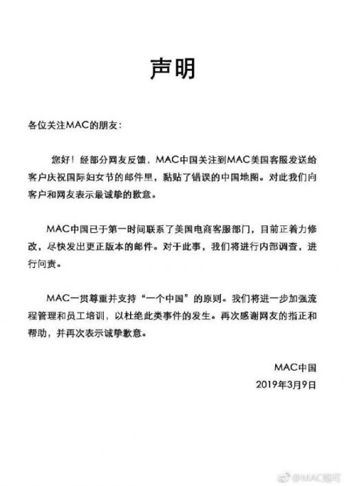 MAC官方道歉怎么回事 MAC是什么做了啥事要道歉官方回应