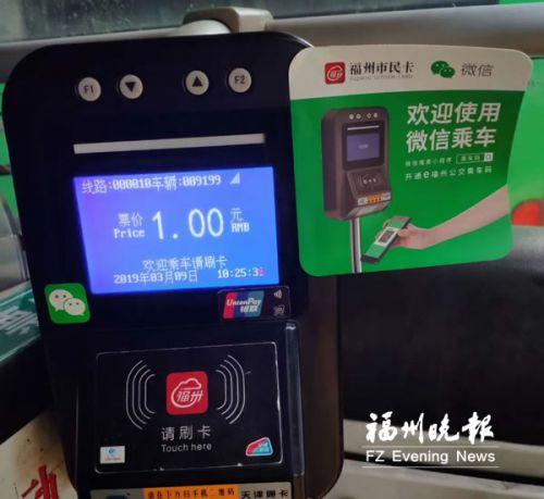福州五城区可扫微信坐公交