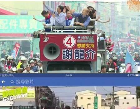 台南补选扫街对比图逗乐网友 大呼:民众没那么好骗!