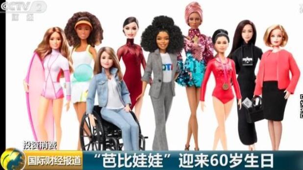 芭比娃娃迎来60岁生日 如何做到畅销全球?