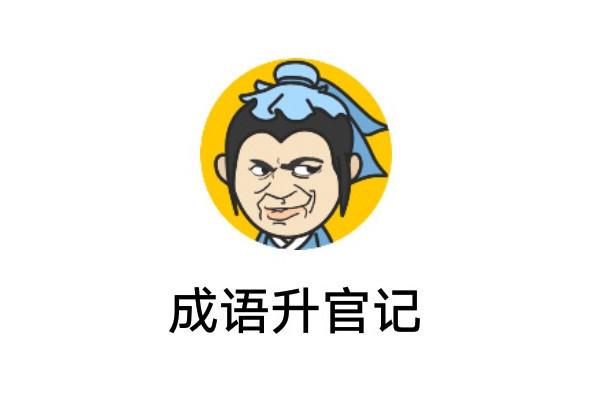 成语升官记第201关答案介绍