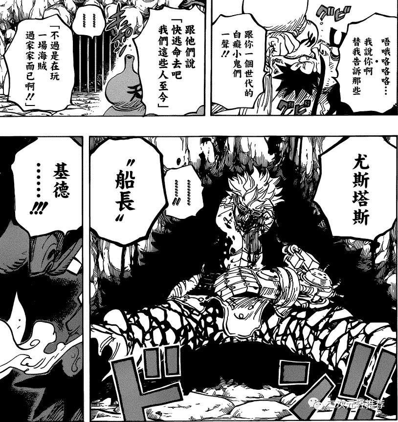 海贼王漫画936话:双四皇正面对决 路飞脱困大战奎因 基德回归