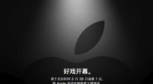 苹果发布会3月26日召开直播地址 AirPods2或成最大看点